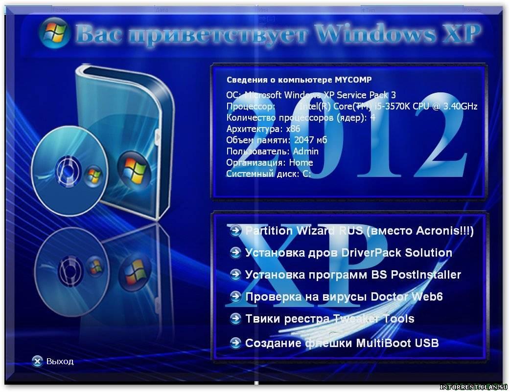 Скачать windows xp professional sp3 32-bit русская версия 2017 торрент.