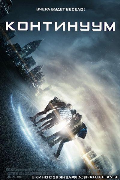 Континуум (2015)